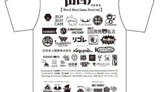 ワードゲームのビッグイベント!「WWGF」Tシャツ付きチケット販売中!!