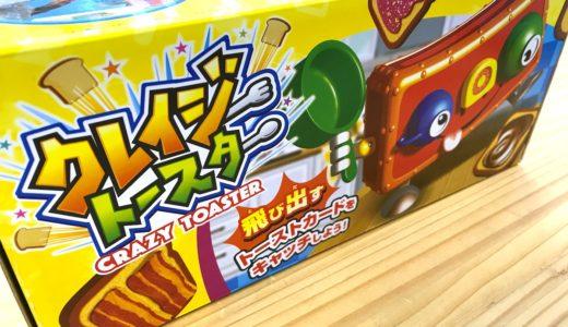 カワダの新作ボードゲーム「クレイジートースター」「ストンプル」