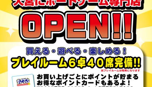 大宮駅徒歩1分!ボードゲーム専門店「ボードゲームステーション大宮店」9月20日オープン!!