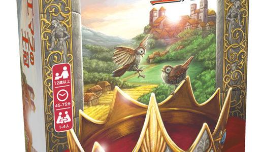 王冠を手にし、エマラ王国の後継者に!「エマラの王冠 日本語版」9月6日発売!!