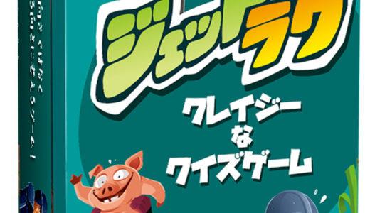 時差ボケ感覚で回答するクレイジーなクイズゲーム!「ジェットラグ 日本語版」9月14日発売!!