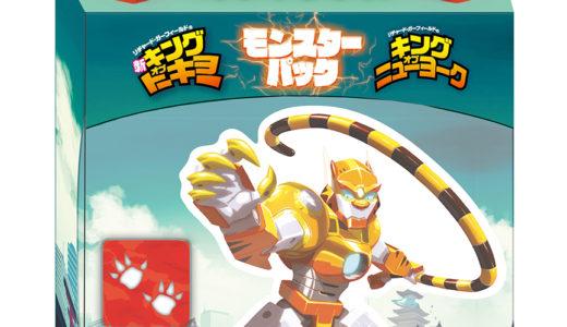 新たに変形モンスターが追加に!「キング・オブ・トーキョー:モンスターパック - サイバートゥース 日本語版」発売!!