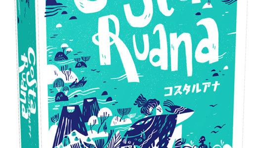 南国感あふれるコンポーネントが美しいブラフと推理のゲーム!「コスタルアナ 日本語版」発売!!