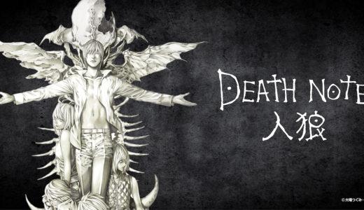デスノートをめぐる頭脳バトル!「DEATH NOTE 人狼」数量限定で発売開始!!