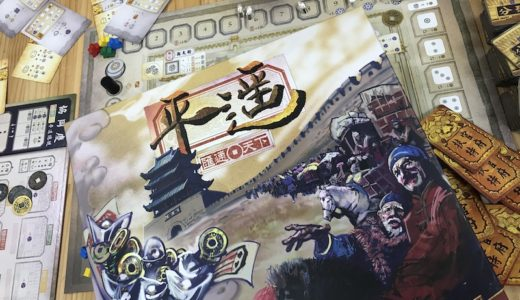 小僧ゲームズが取り扱うボードゲームがとてもマニアック!!