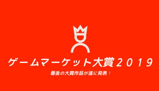 最後の栄冠は誰の手に?「ゲームマーケット大賞2019」大賞発表!