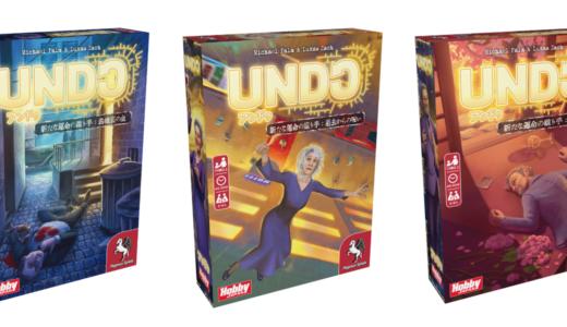 協力型ストーリーテリングゲーム『アンドゥ-新たな運命の織り手』シリーズ3作同時発売!