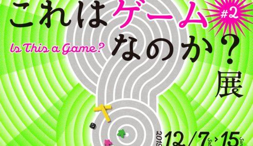 これはアートなのか?大好評だった企画展の第2弾「これはゲームなのか?展#2」がもうすぐ開催