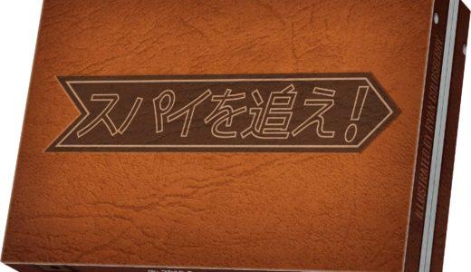 手に汗握るハラハラドキドキの2人用推理カードゲーム『スパイを追え! 完全日本語版』発売