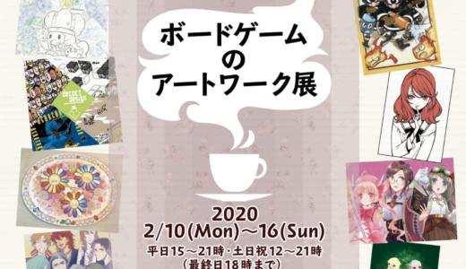 【イベント】ごいた喫茶マーブルで『ボードゲームのアートワーク展』開催!(2月10日〜16日)
