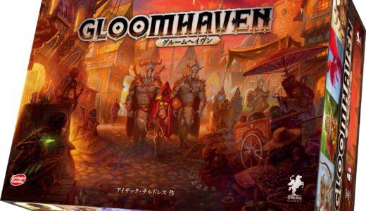 魅比類なき広さと深さのファンタジー・キャンペーンを実現した重量級ゲームの到達点❗️『グルームヘイヴン 完全日本語版』発売‼️