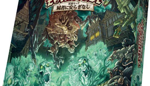 シリーズ史上最も邪悪な敵ネクロマンティック・ドラゴンが登場!『ゾンビサイド 屍者に安らぎなし 完全日本語版』発売!!