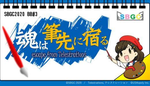 【イベント】テレストレーションをベースにしたリアル謎解きゲーム『魂は筆先に宿る』開催!(3月1日, 7日, 8日)