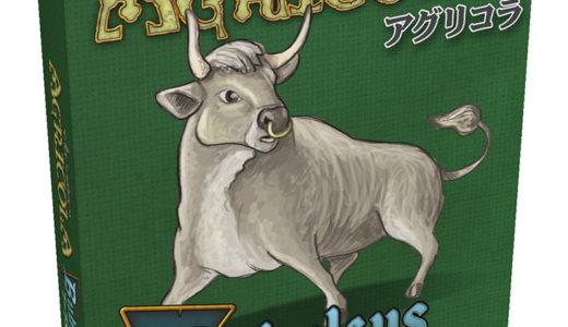 人気農業ゲーム『アグリコラ』に新たに120枚のカードが追加に!『アグリコラ:ブーブルクスデッキ』発売!!