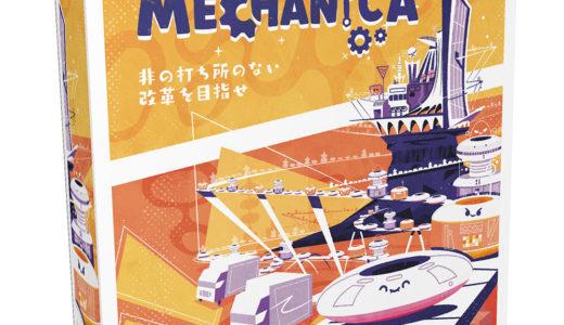家庭用掃除ロボットを生産してお金を稼ぐ工場稼働ゲーム!『メカニカ 日本語版』発売!!