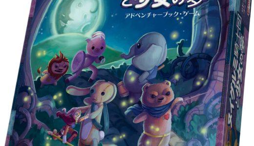 アクムの中でアクマと戦え!少女を守るヌイグルミ騎士団の冒険!『ヌイグルミ騎士団と少女の夢 完全日本語版』発売!