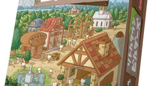 魅力的な建物を建てて自分たちの街を作るワーカープレイスメントゲーム『リトルタウンビルダーズ』発売!