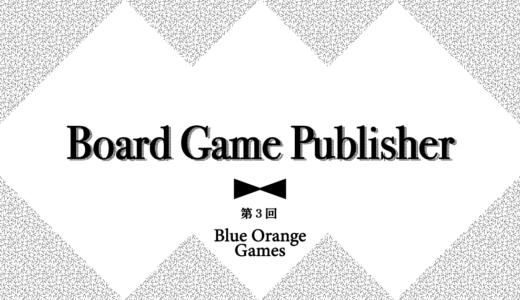 ボードゲームパブリッシャー紹介シリーズ第3弾【ブルーオレンジ】