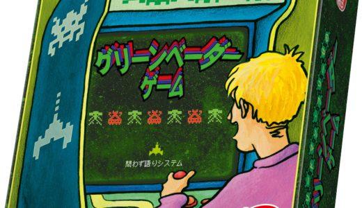 エイリアンの侵攻から地球を守るレトロビデオゲーム風カードゲーム『フリードマン・フリーゼのグリーンベーダーゲーム 完全日本語版』発売!