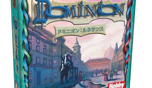新たに25種の王国カードが追加になるシリーズ第12弾!『ドミニオン:ルネサンス 日本語版』発売