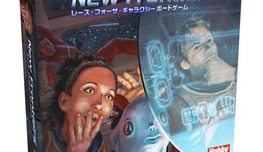 宇宙へ自分の帝国を広げるレース・フォーシリーズ最新作『ニューフロンティア 日本語版』発売