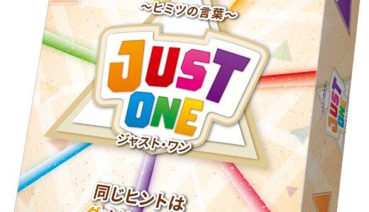 みんなで協力して、ヒミツの言葉をズバリ当ててもらう協力パーティーゲーム『ジャスト・ワン 完全日本語版』発売!