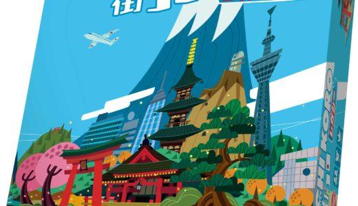 サイコロを振って自分の街を作り上げるゲーム『街コロレガシー 完全日本語版』発売!