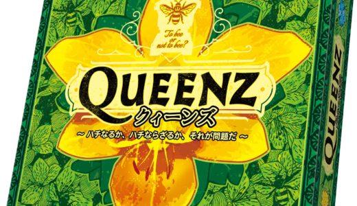 この国一番の養蜂家を目指すタイル配置ゲーム!『クィーンズ~ハチなるか、ハチならざるか、それが問題だ~ 完全日本語版』発売!!
