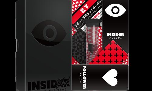 新しいお題と『ブラックルール』が入った、インサイダーゲームの上級バージョン!『インサイダー ブラック』がゲームマーケット2020大阪で先行発売