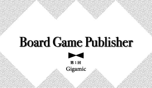 ボードゲームパブリッシャー紹介シリーズ第1弾【ギガミック】