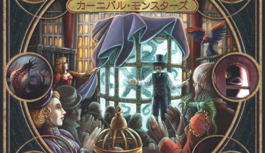 モンスターを捕まえて立派な「怪物園」を作ることを目指すカードドラフトゲーム!『カーニバル・モンスターズ 完全日本語版』発売!!