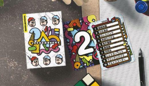 あべこべ言葉を当てるワードクイズゲーム『アベベコベベ』発売!