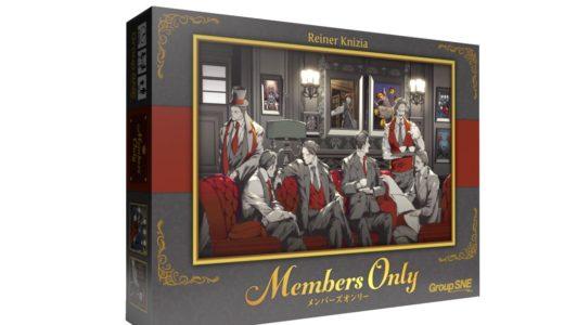 巨匠ライナー・クニツィアのイギリス社交界を舞台にした賭けゲーム『メンバーズオンリー 日本語版』4月24日発売!
