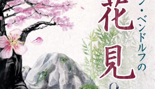 日本庭園を完成させるカードドラフトゲーム!『シュテファン・ベンドルフのお花見 完全日本語版』発売!!