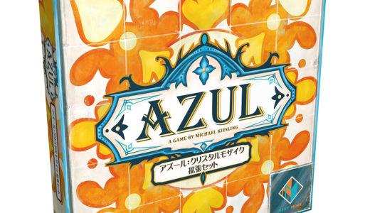 「アクリル製のプレイヤーボードカバー」と「新たなプレイヤーボード」が追加になる拡張セット『アズール:クリスタルモザイク拡張セット 日本語版』発売