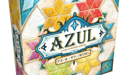 最高のタイル職人となり、王の悲願を成し遂げる人気タイル配置ゲーム第3弾『アズール:サマーパビリオン 日本語版』発売
