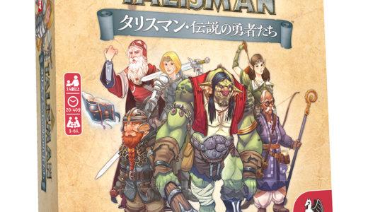 5つの伝説の「タリスマン」を取り戻すRPG風協力ゲーム『タリスマン:伝説の勇者たち 日本語版』発売