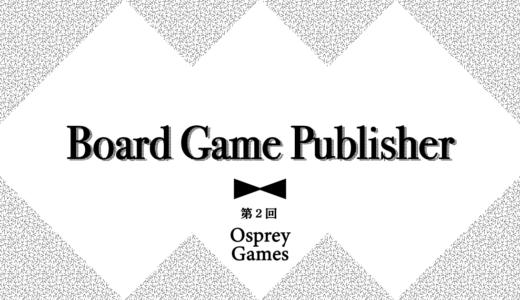 ボードゲームパブリッシャー紹介シリーズ第2弾【オスプレイゲームズ】