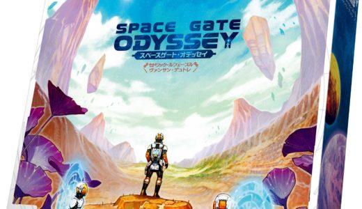 宇宙ステーションを構築し、惑星に入植者を送り込むワーカープレイスメントゲーム『スペースゲート・オデッセイ 日本語版』発売!
