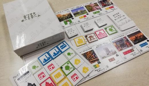 川崎市オリジナル景観ボードゲーム「カワサキケイカンボードゲーム」完成!