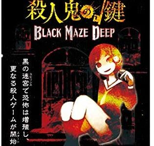シンプルなゲームで気軽に楽しめる正体隠匿脱出ゲーム『赤い扉と殺人鬼の鍵 BLACK MAZE DEEP』発売!!