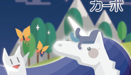 手札のカードをより小さくすることを目指す心理戦カードゲーム『カーボ 日本語版』発売!!