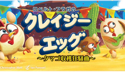 いろんなポーズでタマゴを抱えるパーティーゲーム!『ロベルト・フラガのクレイジーエッグ 完全日本語版』発売!!