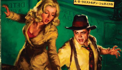 探偵となって怪事件の謎を解き明かそう!ミステリーマニアも大満足の、協力型のミステリーゲーム『デッドライン 完全日本語版』発売!!