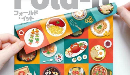 布を折ってたたんで料理を作るパーティーゲーム!『フォールド・イット 完全日本語版』発売!!