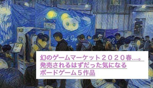 幻のゲームマーケット2020春…。発売されるはずだった気になるボードゲーム5作品