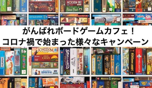 がんばれボードゲームカフェ!コロナ禍で始まった様々なキャンペーン