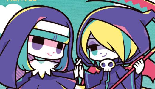 多彩なキャラクターが繰り広げる、最強ペア決定戦カードゲーム!『ダブルナイン』発売!!