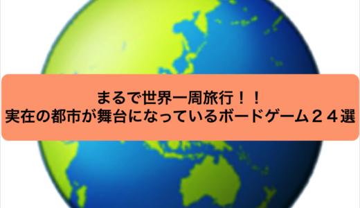 まるで世界一周旅行!!実在の都市が舞台になっているボードゲーム24選
