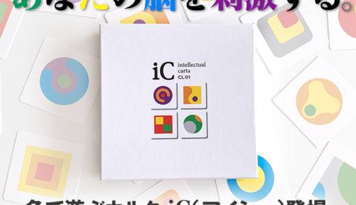 STAYHOMEの時代、色で脳を鍛える!色で遊ぶユニークな知的カルタゲーム『インテレクチュアルカルタ